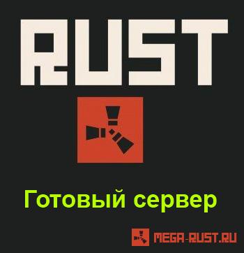 Скачать готовый сервер Rust