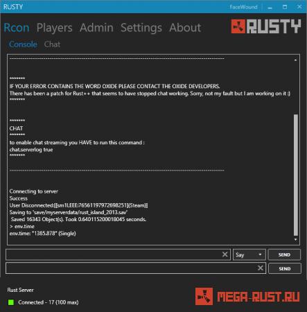 Rusty Админ панель