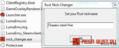 как сменить ник в rust