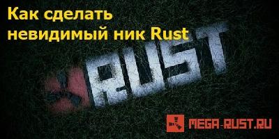 Как сделать невидимый ник Rust