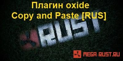 Плагин oxide для rust - Copy and Paste [RUS]