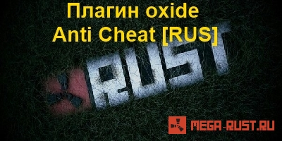 Плагин oxide для rust - Anti Cheat [RUS]