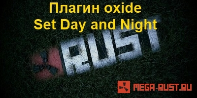 Плагин oxide для rust - Set Day and Night