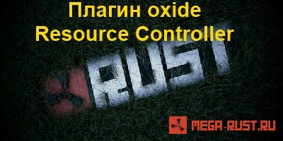 Плагин oxide для rust - Resource Controller