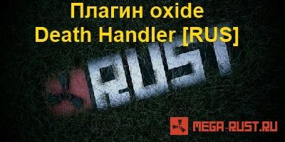 Плагин oxide для rust - Death Handler [RUS]