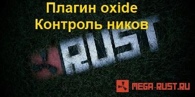 Плагин oxide для rust - контроль ников
