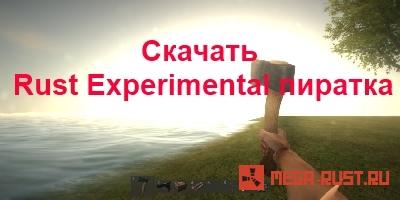 скачать rust experimental пиратка