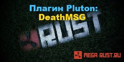 DeathMSG