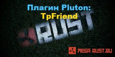TpFriend