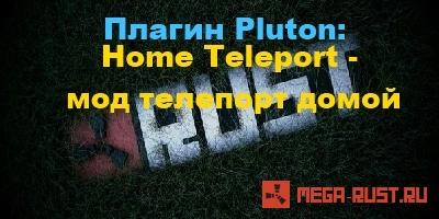 Home Teleport - мод телепорт домой