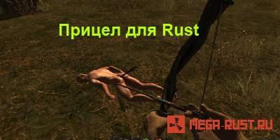 Как сделать себе прицел в rust 164